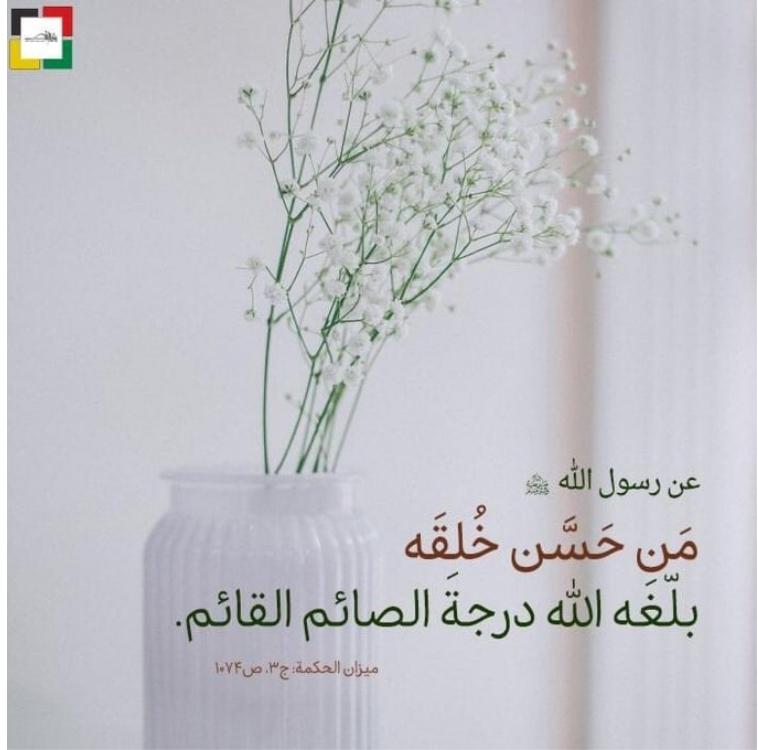 يا فاطمة حديث عن رسول الله صلى الله عليه واله عن حسن الخلق يا فاطمة